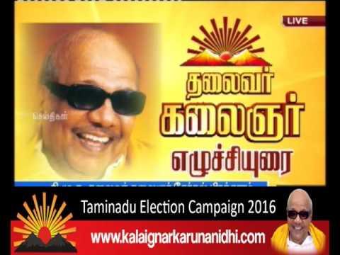TN Election - Thalaivar Kalaignar Speech at Puducherry