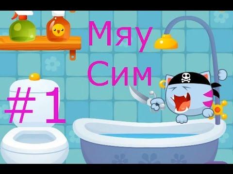 Мяу Сим - #1 Знакомство с Новым Другом. Игровой мультфильм для детей