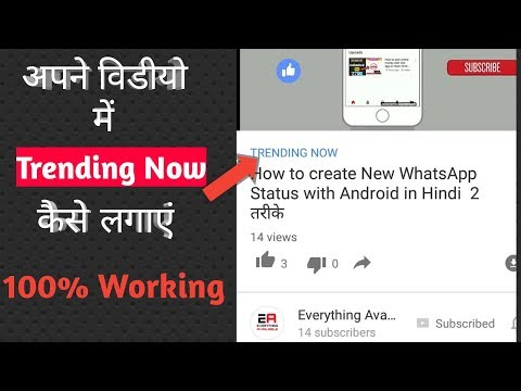 How To Add Trending Now For Every Videos In Hindi 2018. 100% Working!!