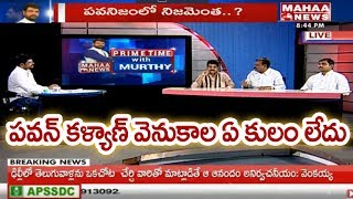 భజన సేన |  Is Pawan Kalyan Following NTR Politics ?| Prime Time With Mahaa Murthy