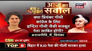 Hindi Debate Show: क्या Priyanka Gandhi के महासचिव बनने से Congress में आई नई जान   Bhaiyaji Kahin