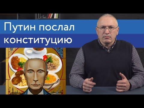Путин послал Конституцию и накормил школьников  Послание Президента 2020  14