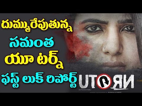 Samantha's U Turn Movie Teaser |#Uturn | U Turn Telugu Movie | Samantha | Top Telugu Media