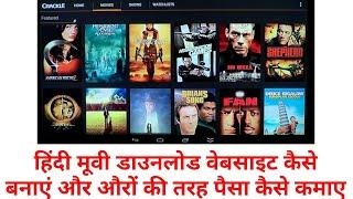 How To Make #Movies Download Websites & #News Read Websites & ( Make Money )