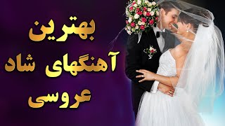 Persian Dance - Iranian Dance Music|Persian Wedding Music آهنگ های شاد عروسی و رقصی
