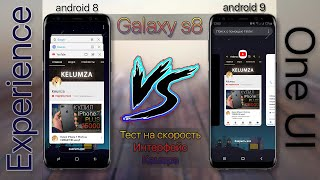 Galaxy S8 СРАВНЕНИЕ One UI Android 9.0 Pie vs Experience UI Android 8.0 Oreo | Speed Test