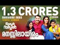 """Manassilayiram song from """"Bhaskar the Rascal"""" starring Mammootty directed by Siddique"""