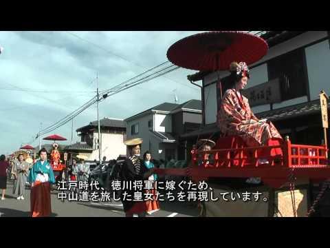 美濃加茂市 「おん祭MINOKAMO2010秋の陣~太田宿中山道~ 」