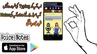 Voice Notes   Android Application Best Mobile App To Convert Your Voice To Text free tutorials by Yu