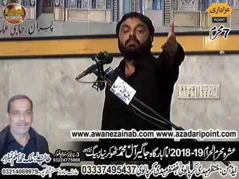 Live Ashra Zakir najam ul hassan notak Majlis 7 muharram 2018 Niaz Baig Lahore