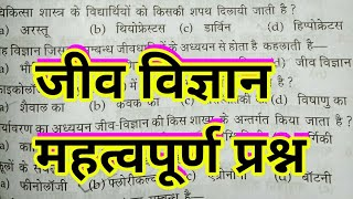 SCIENCE:Most Important Questions For Railway ALP Railway Group D Question SSC, BANK, BPSC, UPSC,