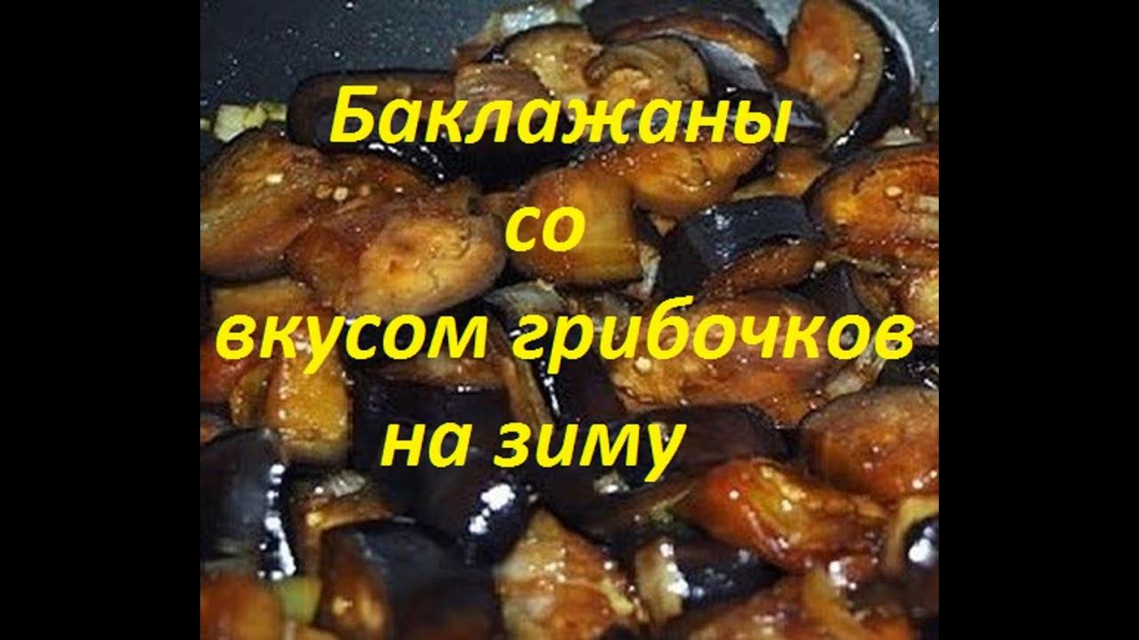 Рецепты баклажаны как грибы на зиму рецепты пошагово