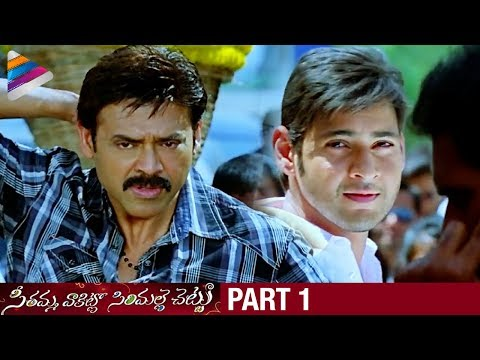 SVSC Telugu Full Movie | Part 1 | Mahesh Babu & Venkatesh Introduction | Latest Telugu Movies 2017