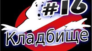 Прохождение игры Охотники за привидениями Ghostbusters Часть 16 Кладбище