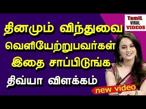 தினமும் செயல்படு ணுமா|effect of guava|Divya explanation in tamil