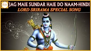 Lord Rama Hindi Devotional Songs | Jag Main Sundar Hindi Song | Bhakti
