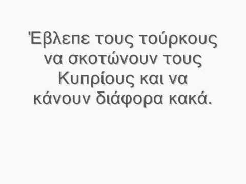 Προφητεία Παίσιου για Κύπρο 1974 Music Videos