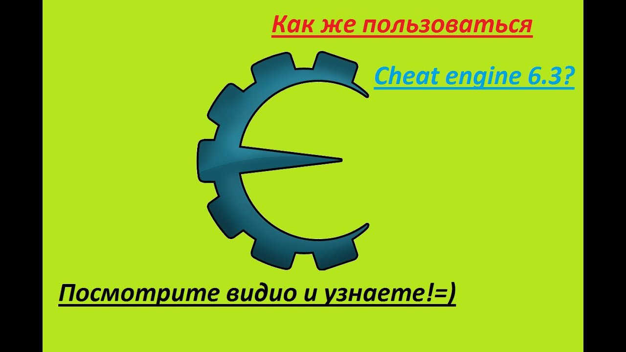Уроки для cheat engine 6 3 11 фотография