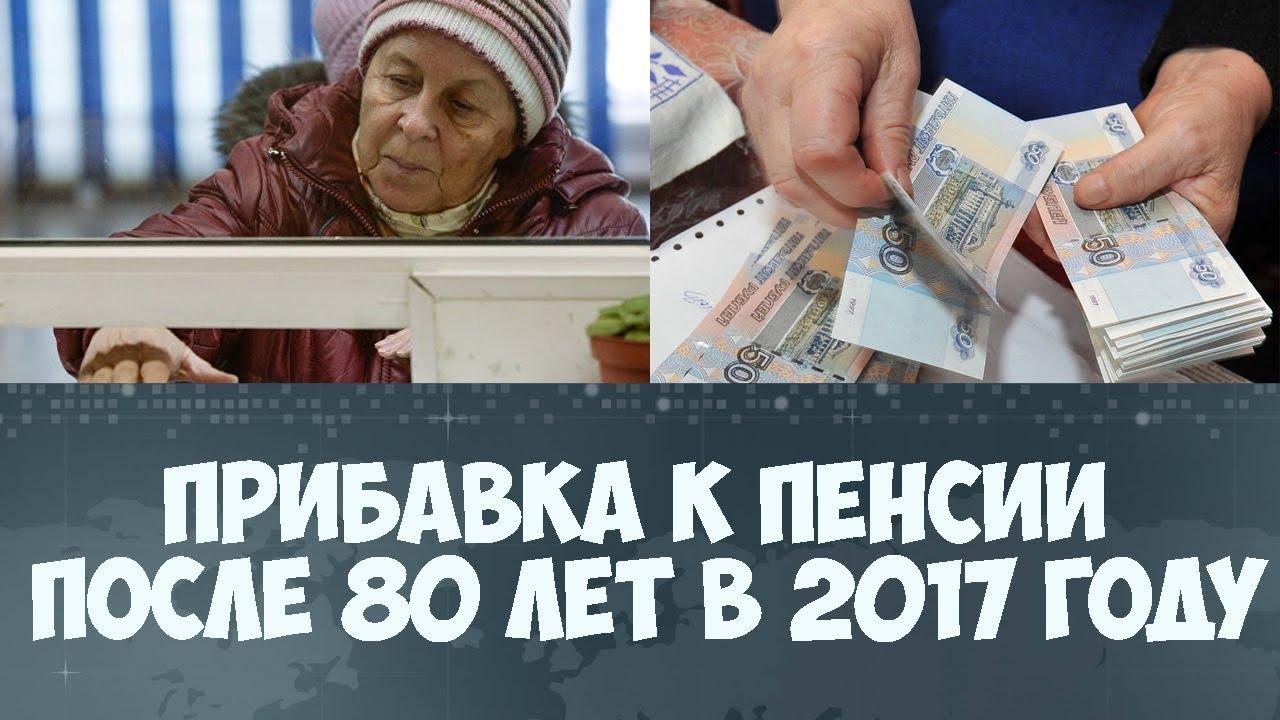 Сколько прибавка к пенсии после 80 лет в 2018