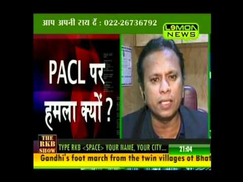 Pacl india interview youtube