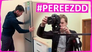 Чуть не СЛОМАЛИ холодильник и новые ШТАТИВЫ - #pereezdd