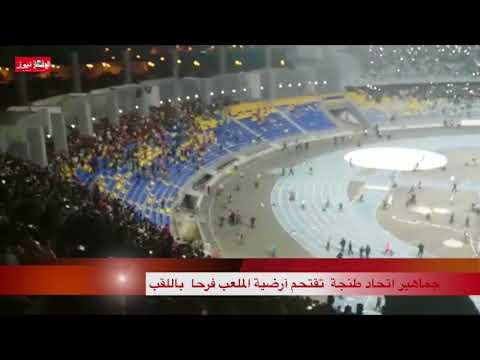 هكذا عكر ت جماهير المغرب التطواني فرحة جمهور اتحاد طنجة باللقب