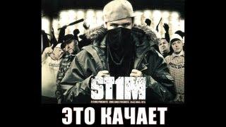 St1m (Стим) - Это качает