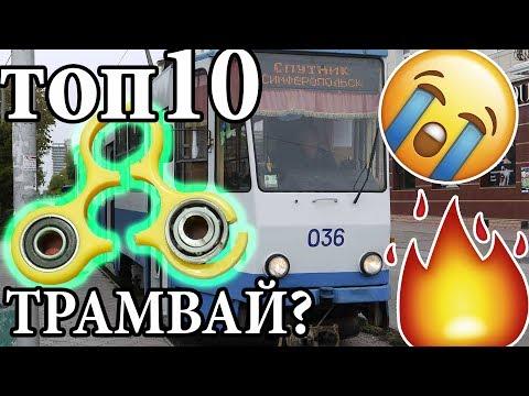 ТОП 10 НАЧИНА ДА СЧУПИМ SPINNER! (Трамвай?)
