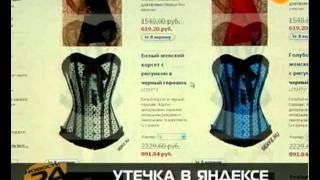 Яндекс рассекретил данные покупателей секс-шопов. Норвежский т