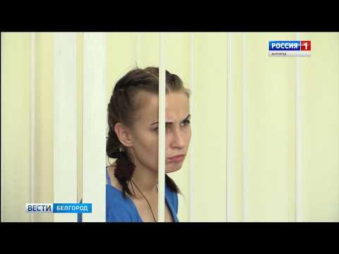 ГТРК Белгород - Виртуальная мошенница в третий раз предстала перед судом