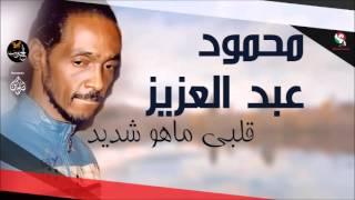 محمود عبد العزيز _  قلبي ماهو شديد /mahmoud abdel aziz,
