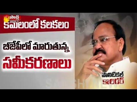 Venkaiah Naidu Distancing From Andhra Pradesh || Sakshi Political Corridor