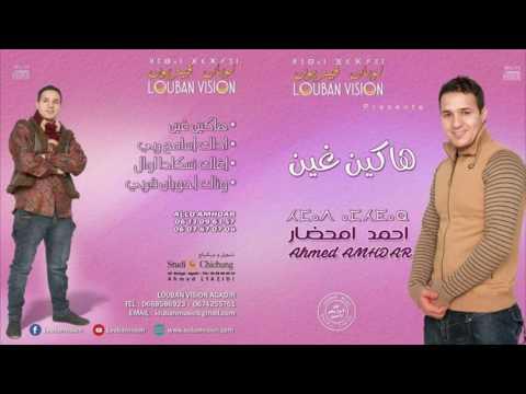 Ahmed Amhdar-officiall audio-hakin ghin 2017  -Album complet-