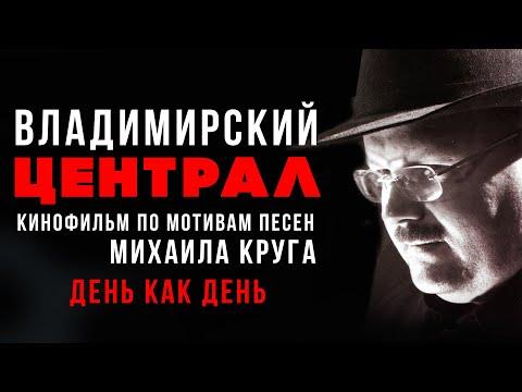 Михаил Круг   Владимирский централ 01  День как день