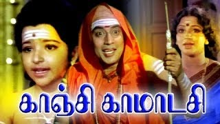 Sri Kanchi Kamakshi | Tamil Devotional Full Movie | Gemini,Srividya,R. Muthuraman | Full Video