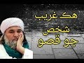 Hik Gareeb Shaks Jo Qisso Peer Dilbar Sain 2018 Asadullah Tv 03048457403