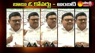 చంద్రబాబు ఓ కోవర్టు..: వైస్సార్సీపీ నేత అంబటి రాంబాబు - Watch Exclusive