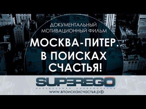 Москва-Питер. В поисках счастья! 3 серия: Две столицы
