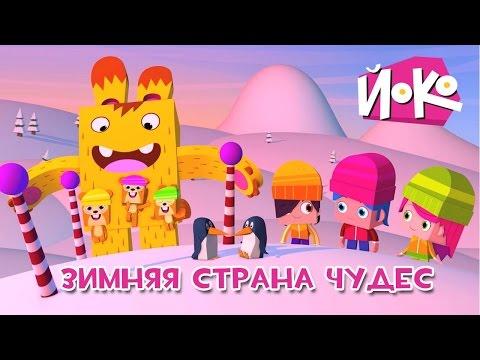 ⛄ Зимняя страна чудес ⛄ ЙОКО - Новый развивающий мультфильм для детей