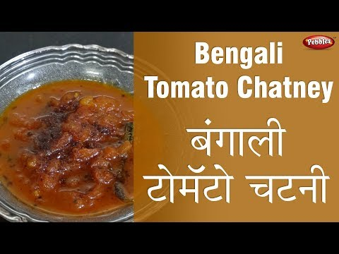 Bengali Tomato Chutney | Pebbles Recipe | Delicious Bengali Recipe | Indian Cooking Videos In Hindi