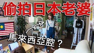 【偷拍】日本老婆和馬來西亞老公日常交流的語言意外的是..??最真實(萌)的YUMA