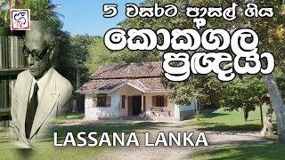 Martin Wikramasinghe Home In Kokgala Srilanka Geetv Lassana Lanka
