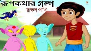 Rakkhosh Pakhi - Rupkothar Golpo(Part 3) - Bangla Movies 2017 Full Movies - Bangla Film 2017
