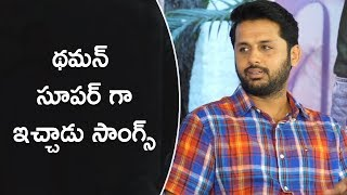 Nithin About Thaman S @ Nithin and Megha Akash interview about Chal Mohan Ranga
