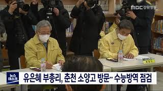 유은혜 부총리, 춘천 소양고 방문..수능방역 점검