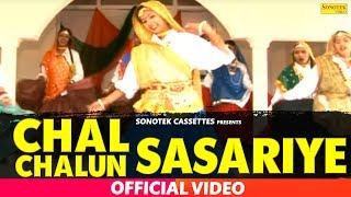 Haryanavi Folk Songs Chal Chalun Sasariye Ghoome Mera Ghaghra