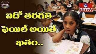 ఐదో తరగతి ఫెయిల్ అయితే ఖతం.. | Jordar News  | hmtv