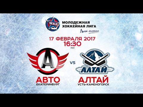 """""""АВТО"""" Екатеринбург - """"Алтай"""" Усть-Каменогорск. 17.02.2017"""