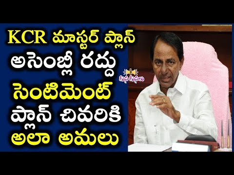 telangana state government Assembly to be Dissolve Sept 6th 2018 | LIVE TODAY | Telugu Breaking news