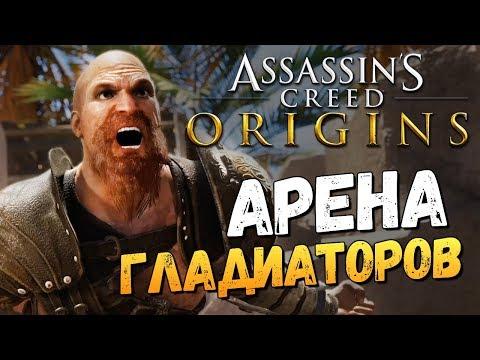 ГЛАДИАТОРСКИЕ БОИ! - Assassin's Creed: Origins - #15